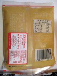saikyo miso package