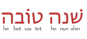 Hebrew letters for Shana Tova