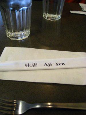 aji-ten_8772