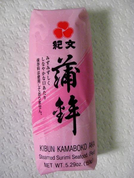 kamaboko_8957