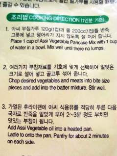 Korean vegetable pancake mix package back with directions